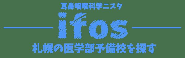 ifos 札幌の医学部予備校を探す|耳鼻咽喉科学ニスタ